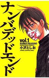 ナンバデッドエンド(1) (少年チャンピオン・コミックス)