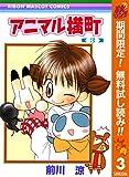 アニマル横町【期間限定無料】 3 (りぼんマスコットコミックスDIGITAL)