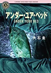 アンダー・ユア・ベッド (角川ホラー文庫)