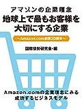 アマゾンの企業理念 地球上で最もお客様を大切にする企業 ?Amazon.com創業20周年?