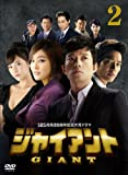 ジャイアント<ノーカット完全版>DVD-BOX2[DVD]