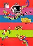 福福台湾開運旅行 画像