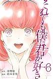 それでも僕は君が好き(6) (講談社コミックス)
