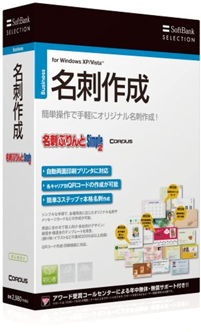 レザー一次氏SoftBank SELECTION 名刺ぷりんと Simple2