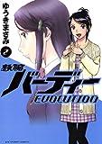鉄腕バーディー EVOLUTION(2) 鉄腕バーディーEVOLUTION (ビッグコミックス)