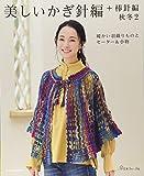 美しいかぎ針編+棒針編 秋冬 2 暖かい羽織りものとセーター&小物 (Let's Knit series)