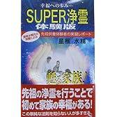 Super浄霊 [体験版]