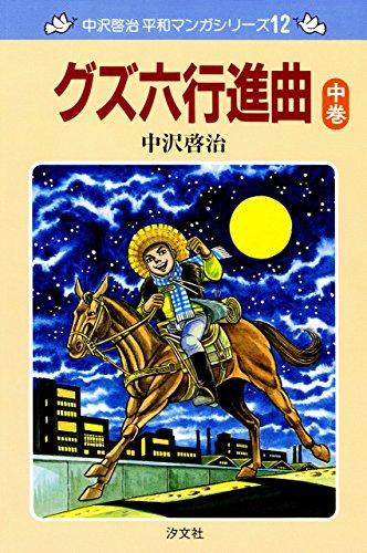 中沢啓治 平和マンガシリーズ 12巻 グズ六行進曲 中巻の詳細を見る