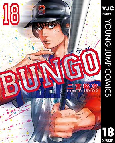 BUNGO―ブンゴ― 18 (ヤングジャンプコミックスDIGITAL)
