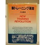 新トレーニング革命