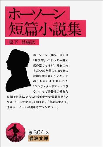 ホーソーン短篇小説集 (岩波文庫)の詳細を見る