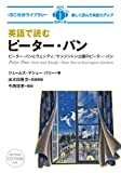MP3 CD付 英語で読むピーター・パン Peter Pan: Peter and Wendy / Peter Pan in Kensington Gardens【日英対訳】 (IBC対訳ライブラリー)