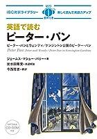 MP3 CD付 英語で読むピーター・パン Peter Pan: Peter and Wendy / Peter Pan in Kensington Gardens【日英対訳】 (IBC対訳ライブラリー)