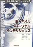 モーバイルパーソナルインテリジェンス (分散協調メディアシリーズ)
