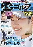 週刊パーゴルフ 2021年 6/8・15合併号 [雑誌]