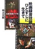 映画録音技師ひとすじに生きて―大映京都六十年