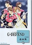 G・DEFEND(6) (冬水社文庫)