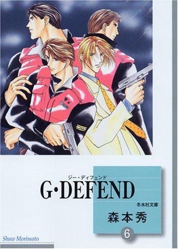 G・DEFEND(6) (冬水社文庫)の詳細を見る