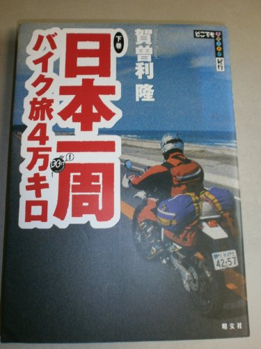 日本一周バイク旅4万キロ〈下巻〉 (どこでもアウトドア紀行)