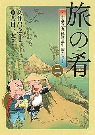 旅の肴~十返舎一九 浮世道中 旅がらす~ (2) (バーズコミックス)