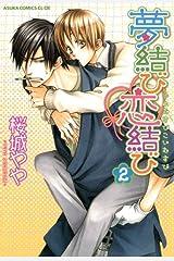 夢結び恋結び(2) (あすかコミックスCL-DX) Kindle版