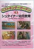 ベストキンダーガーデン(3)シュタイナー幼児教育 (<DVD>) (<DVD>)