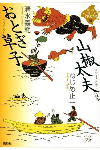 おとぎ草子・山椒太夫 ほか (21世紀版・少年少女古典文学館 第16巻)