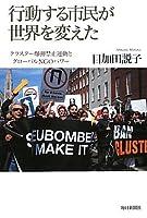 行動する市民が世界を変えた クラスター爆弾禁止運動とグローバルNGOパワー