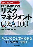 ISO31000規格対応 初心者のためのリスクマネジメントQ&A100