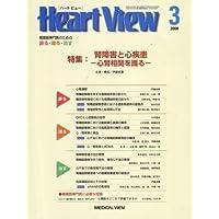 Heart View (ハート ビュー) 2008年 03月号 [雑誌]