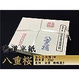 天義堂 書道半紙 「八重桜 1000枚」 出雲和紙 5500