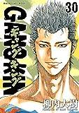 ギャングキング(30) (週刊少年マガジンコミックス)