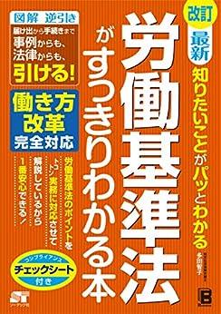 [多田 智子]の改訂 最新 知りたいことがパッとわかる 労働基準法がすっきりわかる本