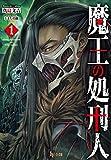 魔王の処刑人 1