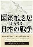国策紙芝居からみる日本の戦争 (非文字資料研究叢書)