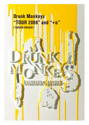 "Drunk Monkeys ""TOUR 2008"" and ""+α"" [DVD]"
