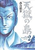 天獄の島 2 (ニチブンコミックス)