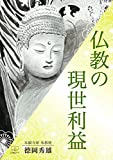 仏教の現世利益 (22世紀アート)