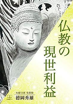 [德岡 秀雄]の仏教の現世利益 (22世紀アート)