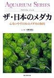 ザ・日本のメダカ―心をいやす日本のメダカの飼育 (アクアリウム・シリーズ)