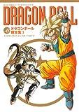 ドラゴンボール超全集 3 ANIMATION GUIDE part 2 (愛蔵版コミックス)