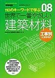 08 世界で一番やさしい建築材料 (エクスナレッジムック 世界で一番やさしい建築シリーズ 8)