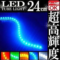 24連LEDチューブライト ブルー 青