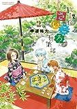 放課後さいころ倶楽部(2) (ゲッサン少年サンデーコミックス)
