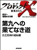「第九への果てなき道」〜貧乏楽団の逆転劇 —成功へ 退路なき決断 プロジェクトX〜挑戦者たち〜