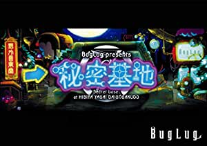 BugLug presents 秘密基地~Secret base at HIBIYA YAGAI DAIONGAKUDO~ (通常盤) [DVD]