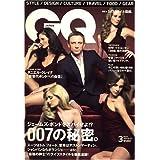 GQ JAPAN 2009年 03月号 [雑誌] [雑誌]