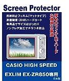 CASIO HIGH SPEED EXILIM HIGH SPEED EXILIM EX-ZR850専用 液晶保護フィルム(反射防止フィルム・マット)