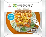 サラダクラブ Select Salad コーンやキャベツ 1パック 65g
