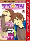 ラブ★コン カラー版 7 (マーガレットコミックスDIGITAL)